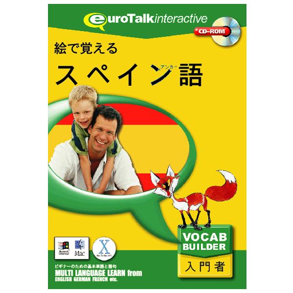子供向けの楽しい語学学習ソフトです アルファベットなど基本的な勉強ができます インフィニシス 絵で覚えるスペイン語 ●手数料無料!! Win 日本正規品 エデオボエルスペインゴHC エデオボスペインコH CD-ROM Mac版