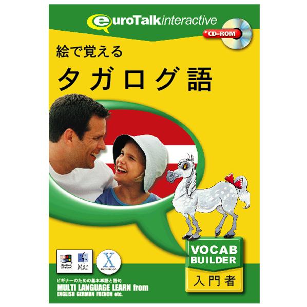 子供向けの楽しい語学学習ソフトです SEAL限定商品 アルファベットなど基本的な勉強ができます インフィニシス 絵で覚えるタガログ語 Win Mac版 エデオボエルタガログゴHC エデオボタガログH CD-ROM 好評