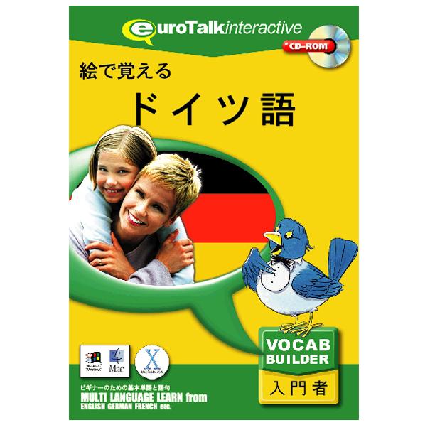 子供向けの楽しい語学学習ソフトです アルファベットなど基本的な勉強ができます ついに入荷 インフィニシス 絵で覚えるドイツ語 Win CD-ROM オリジナル エデオボドイツゴH Mac版 エデオボエルドイツゴHC