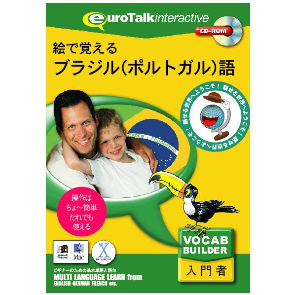 子供向けの楽しい語学学習ソフトです アルファベットなど基本的な勉強ができます インフィニシス 絵で覚えるブラジル ポルトガル 語 CD-ROM Mac版 エデオボエルブラジルポルトガルコHC 公式通販 訳あり商品 Win エデオボブラジルH