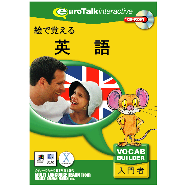 贈呈 子供向けの楽しい語学学習ソフトです アルファベットなど基本的な勉強ができます インフィニシス 絵で覚える英語 Win メイルオーダー エデオボエイゴH Mac版 CD-ROM エデオボエルエイゴHC