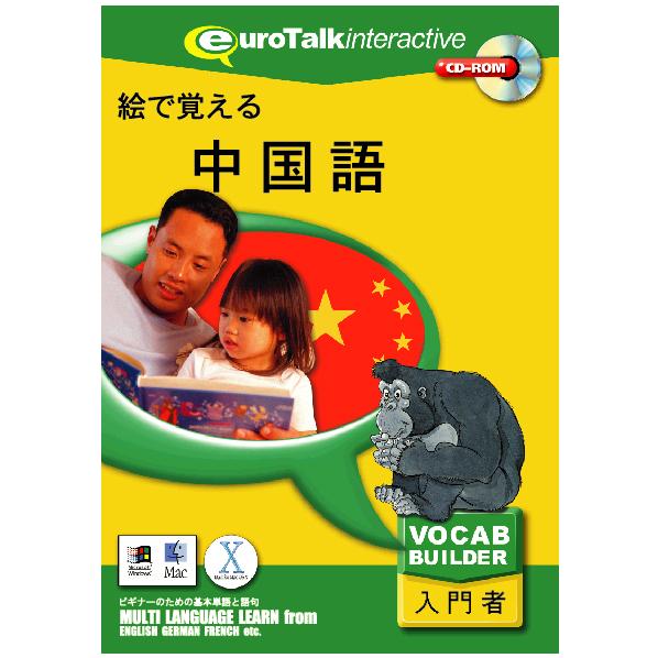 子供向けの楽しい語学学習ソフトです アルファベットなど基本的な勉強ができます 大人気 インフィニシス 商舗 絵で覚える中国語 Win CD-ROM エデオボエルチユウゴクゴHC エデオボチユウゴクH Mac版