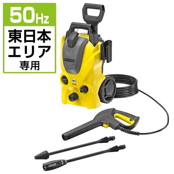 ケルヒャー 【50Hz/東日本エリア専用】高圧洗浄機 K3サイレント50HZ [K3サイレント50HZ]【RNH】