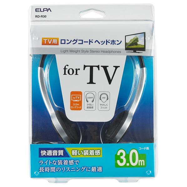 公式 テレビでの使用に最適な3mロングコード 世界の人気ブランド エルパ テレビ用ヘッドバンド型ヘッドフォン RD-R30 RDR30 SSPT