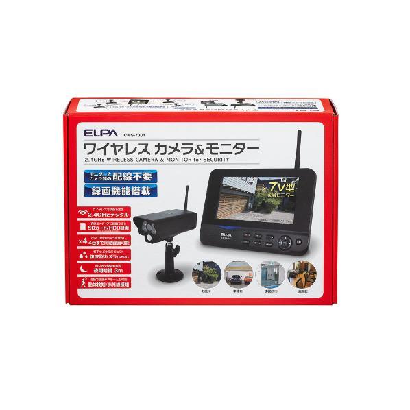 エルパ ワイヤレスカメラモニターセット CMS-7001 [CMS7001]
