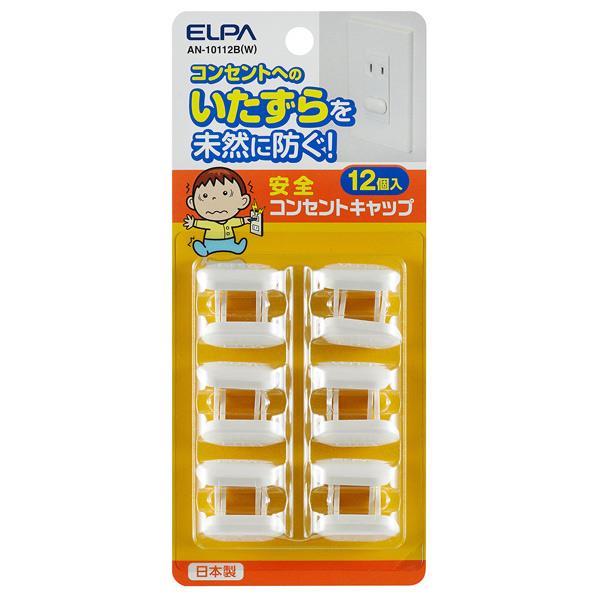 コンセントへのいたずらを未然に防ぐ エルパ 安全コンセントキャップ 12個入 W 日本最大級の品揃え AN-10112B メーカー公式ショップ ホワイト AN10112BW
