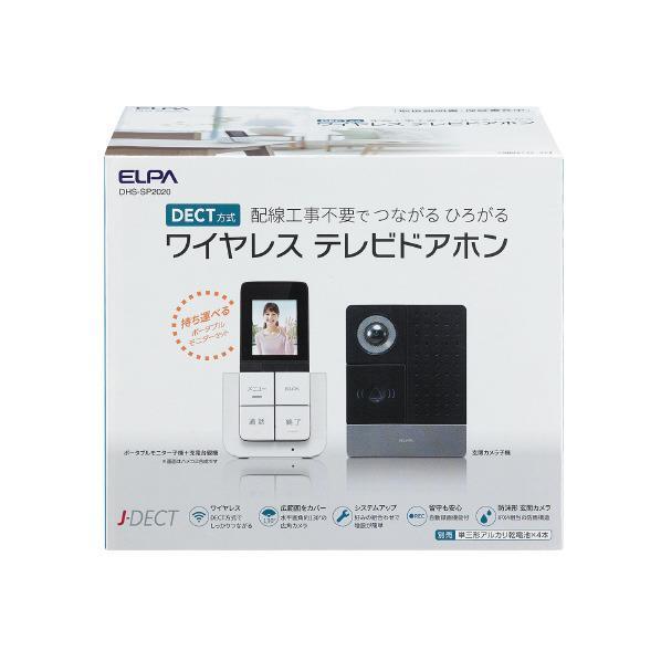 エルパ DECTワイヤレステレビドアホン DHS-SP2020 [DHSSP2020]【RNH】