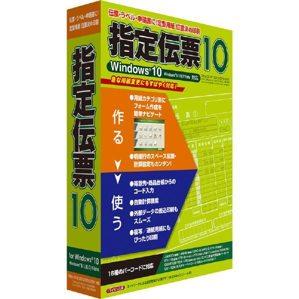【送料無料】ヒサゴ 指定伝票 10 シテイデンピヨウ10WC [シテイデンピヨウ10WC]【KK9N0D18P】