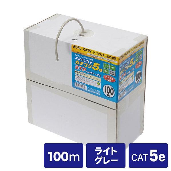 【送料無料】サンワサプライ STPカテゴリ5ケーブルのみ(単線用・100m) ライトグレー KB-STP-CB100N [KBSTPCB100N]