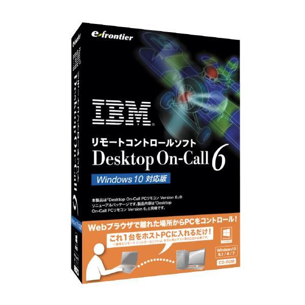 【送料無料】イーフロンティア Desktop on Call 6 Windows 10対応版 DESKTOPONCALL6WIN10WC [DESKTOPONCALL6WIN10WC]【KK9N0D18P】
