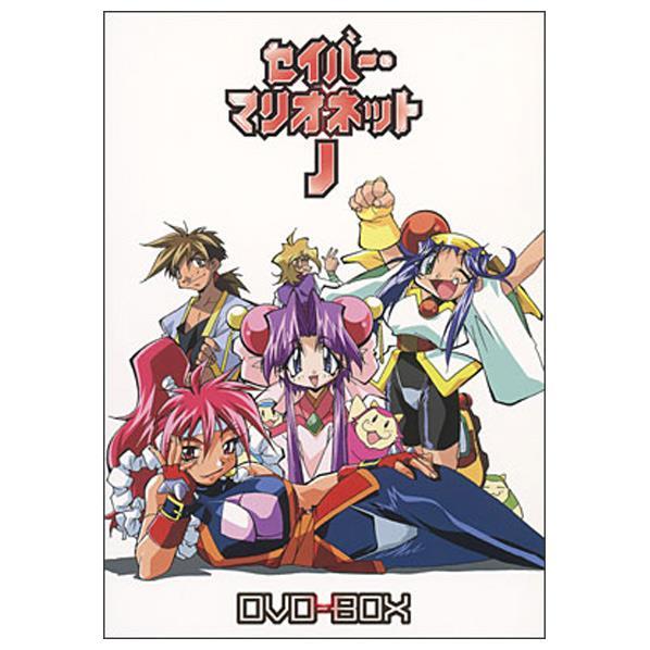 バンダイビジュアル EMOTION the Best セイバーマリオネットJ DVD-BOX 【DVD】 BCBA-3972 [BCBA3972]【WS1819】