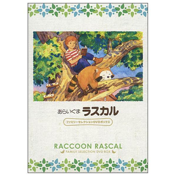 バンダイビジュアル あらいぐまラスカル ファミリーセレクションDVDボックス 【DVD】 BCBA-4426 [BCBA4426]【WS1819】