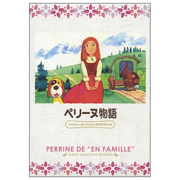 バンダイビジュアル ペリーヌ物語 ファミリーセレクションDVDボックス 【DVD】 BCBA-4427 [BCBA4427]【WS1819】