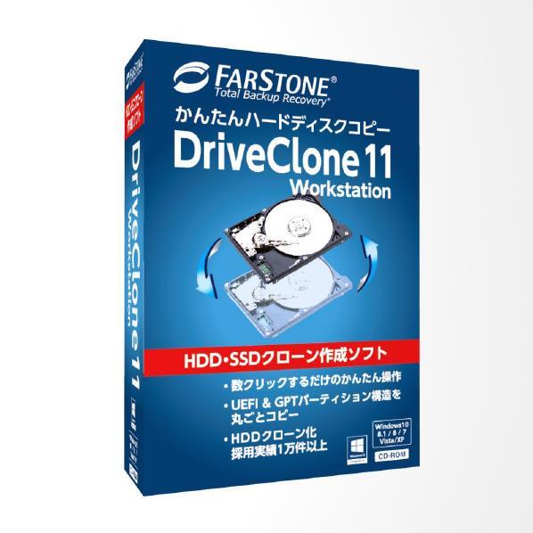 イーフロンティア ハードディスクかんたんコピー DriveClone 11 Workstation HDDカンタンコピ-DRIVECLONE11WC [HDDカンタンコピ-DRIVECLONE11WC]