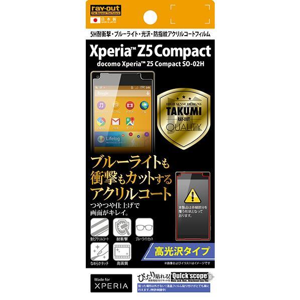 ブルーライトも衝撃もカットするアクリルコート 捧呈 つやつや仕上げで画面がキレイ レイアウト 高光沢タイプ 5H耐衝撃 ブルーライト 光沢 防指紋アクリルコートフィルム 1枚入 SO-02H用 Compact RTRXPH2FTS1 S1 お買い得品 RT-RXPH2FT Z5 Xperia
