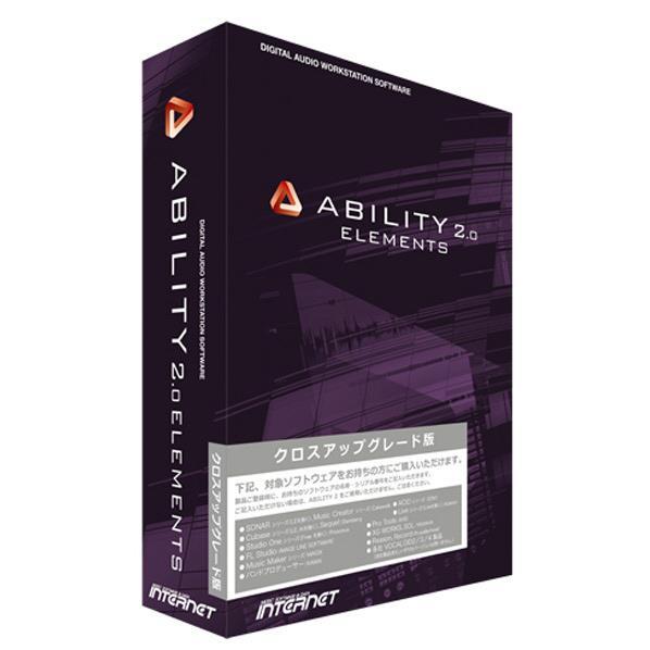 【送料無料】インターネット ABILITY 2.0 Elements クロスアップグレード版 ABILITY20ELEMENTSクロスアWD [ABILITY20ELEMENTSクロスアWD]【KK9N0D18P】
