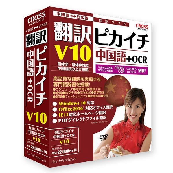クロスランゲージ 翻訳ピカイチ 中国語 V10+OCR ホンヤクピカイチチユウゴクゴV10OCRWD [ホンヤクピカイチチユウゴクゴV10OCRWD]