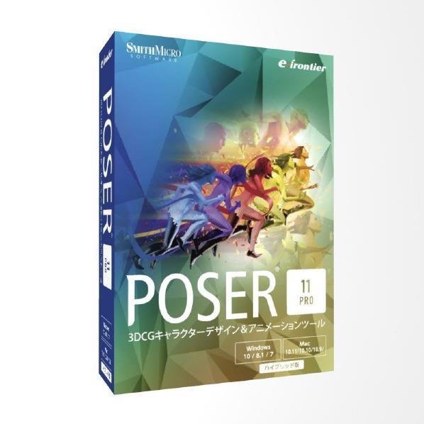 イーフロンティア Poser Pro 11 POSERPRO11HD [POSERPRO11HD]