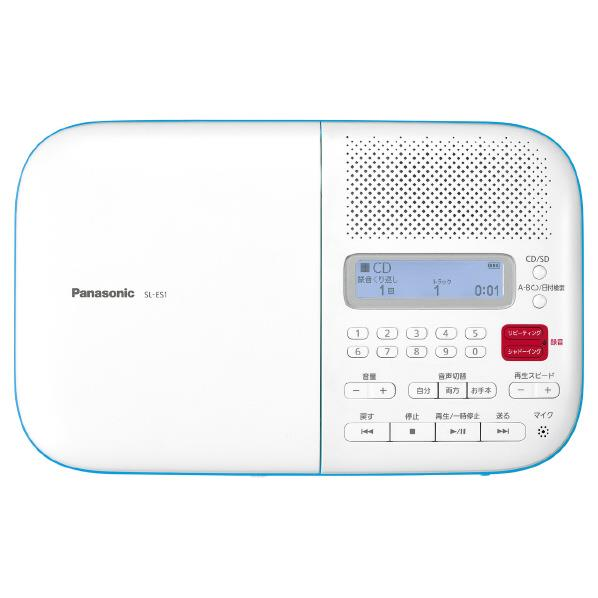 パナソニック CD語学学習機 ホワイト SL-ES1-W [SLES1W]【RNH】
