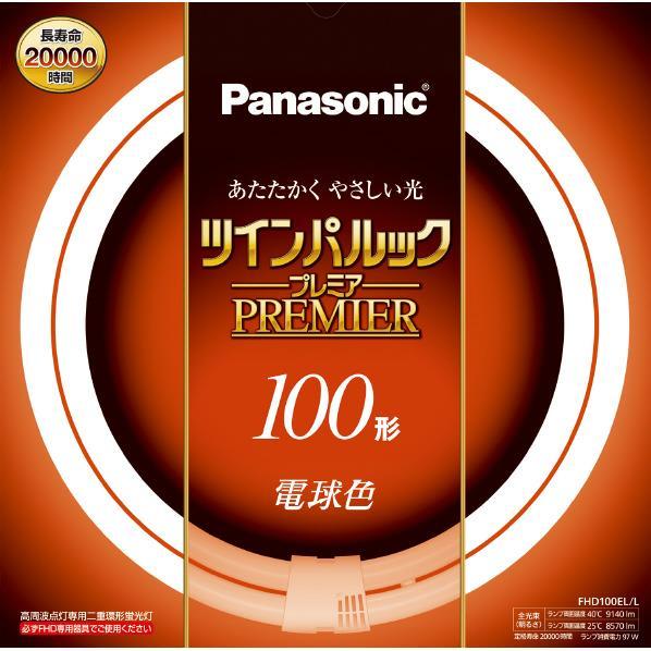 パナソニック 100形(97W) 丸形蛍光灯 電球色 1本入り ツインパルックプレミア FHD100ELL [FHD100ELL]