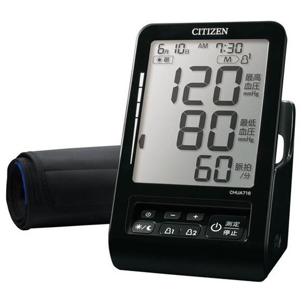 【送料無料】シチズン 上腕式血圧計 ブラック CHUA716-BK [CHUA716BK]