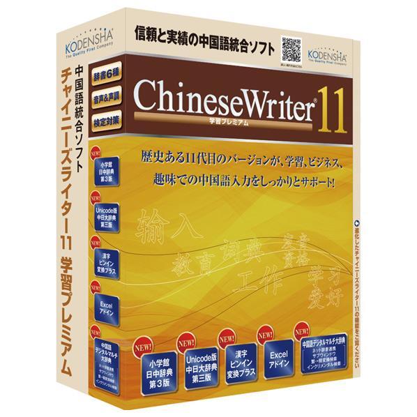 高電社 ChineseWriter11 学習プレミアム アカデミック CHINESEWRIT11ガクプレアカWCD [CHINESEWRIT11ガクプレアカWCD]