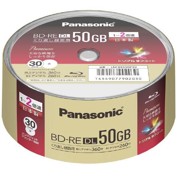 パナソニック 録画用50GB 片面2層 1-2倍速対応 BD-RE DL書換え型 ブルーレイディスク 30枚入り LM-BES50P30 [LMBES50P30]