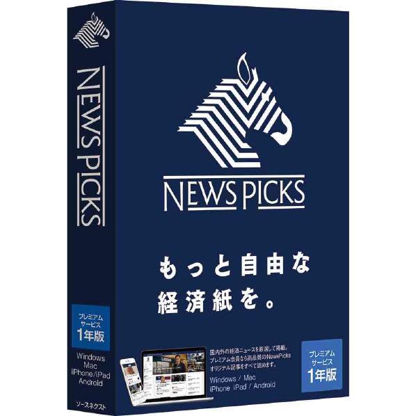 【送料無料】ソースネクスト NewsPicks 1年版 NEWSPICKS1YEARH [NEWSPICKS1YEARH]【KK9N0D18P】