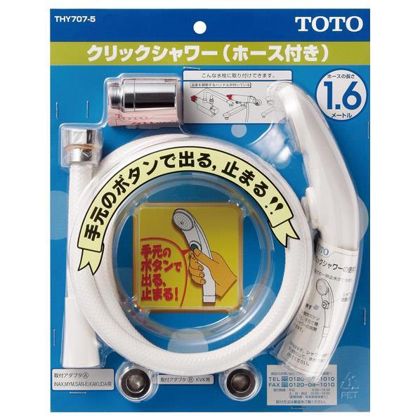 TOTO サーモスタッドクリックシャワー THY707-5W [THY7075W]