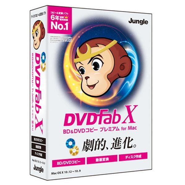 ジャングル DVDFab X BD&DVD コピープレミアム for Mac DVDFABXBDDVDコピ-プレミアムMC [DVDFABXBDDVDコピ-プレミアムMC]