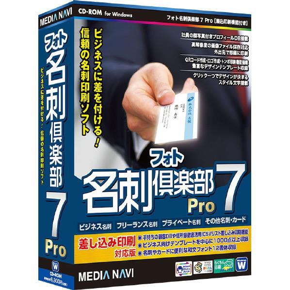 ビジネスに差をつける 信頼の名刺印刷ソフト メディアナビ フォト名刺倶楽部7 Pro フオトメイシクラブ7プロサシコミインサツWC 70%OFFアウトレット 差込印刷機能付き 店内全品対象