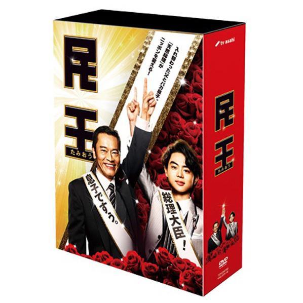 【送料無料】東宝 民王スペシャル詰め合わせ DVD BOX 【DVD】 TDV-26198D [TDV26198D]【WSEN】【ETSS18】