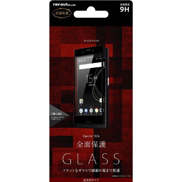 おしゃれ フラットなガラスで画面の端まで保護 レイアウト Xperia XZs用液晶保護ガラスフィルム 9H 全面保護 平面 CB ブラック 光沢 RTXZSFFGCB 海外輸入 0.33mm RT-XZSFFG