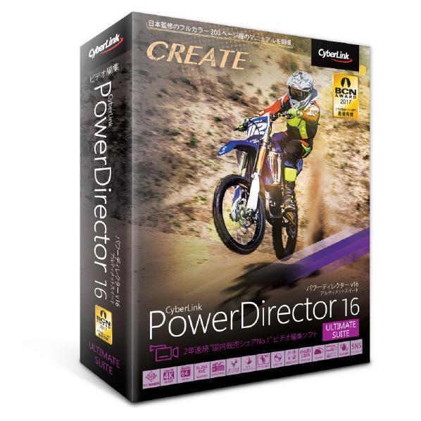 サイバーリンク PowerDirector 16 Ultimate Suite 通常版 POWERDIRECTOR16ULツウWD [POWERDIRECTOR16ULツウWD]