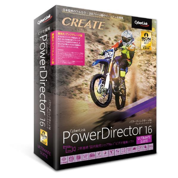 【送料無料】サイバーリンク PowerDirector 16 Ultimate Suite 乗換え・アップグレード版 POWERDIRECTOR16ULノリWD [POWERDIRECTOR16ULノリWD]