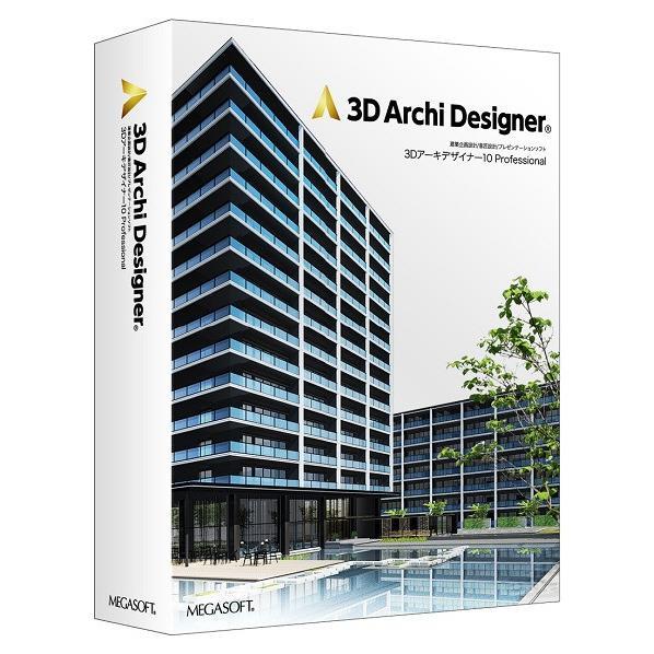 【送料無料】メガソフト 3Dアーキデザイナー10 Professional 3Dア-キデザイナ-10PROWD [3Dア-キデザイナ-10PROWD]
