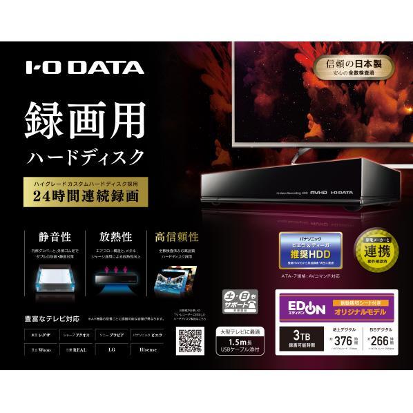 【送料無料】I・Oデータ 録画用外付ハードディスク エディオンオリジナル AVHD-AUTB3E [AVHDAUTB3E]【KK9N0D18P】