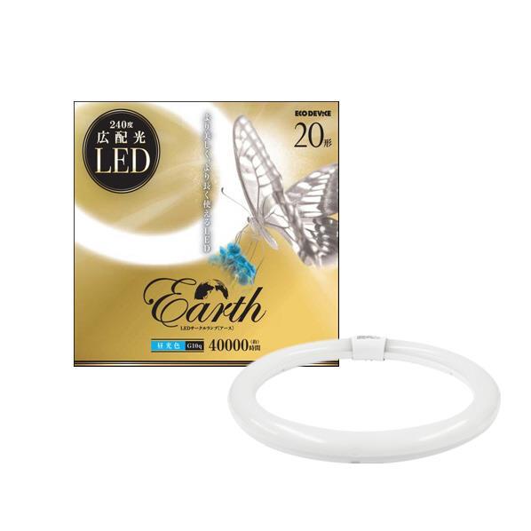 エコデバイス 20形 丸形蛍光管 昼光色 1本入り アースシリーズ ホワイト EFCL20LED-ES/28N [EFCL20LEDES28N]