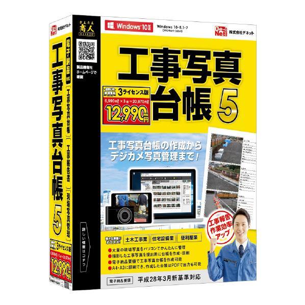 【送料無料】デネット 工事写真台帳5 3ライセンス版 コウジシヤシンダイチヨウ53LバンWC [コウジシヤシンダイチヨウ53LバンWC]