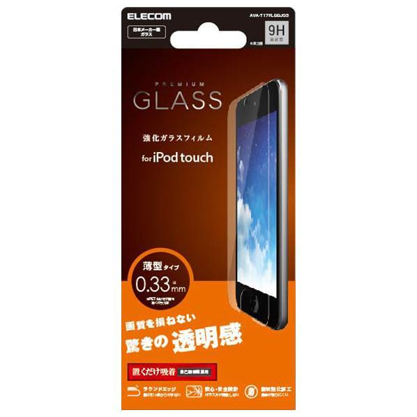 エレコム iPod touch用液晶保護ガラス(高光沢) AVA-T17FLGGJ03 [AVAT17FLGGJ03]