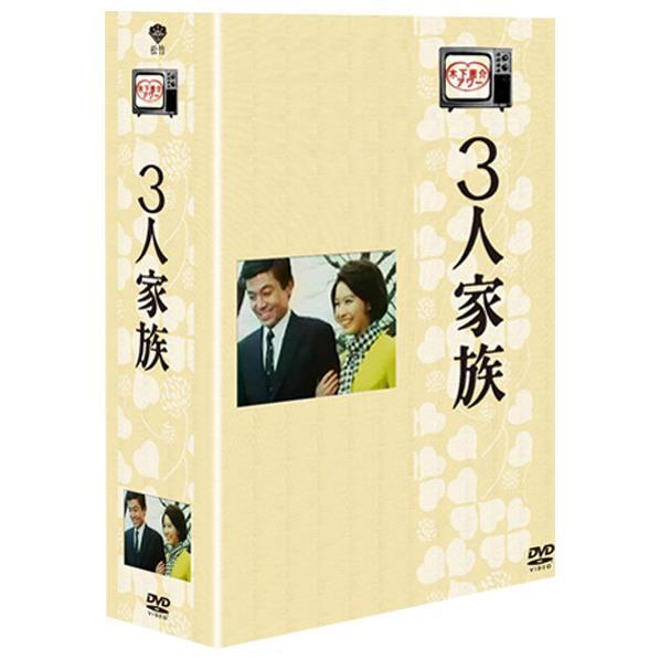 松竹 木下恵介アワー 3人家族 DVD-BOX<5枚組> 【DVD】 DB-0615 [DB0615]