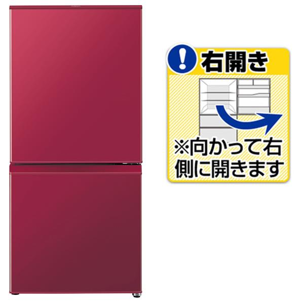 AQUA 【右開き】157L 2ドアノンフロン冷蔵庫 and Smart ルージュ AQR-16G(R) [AQR16GR]【RNH】