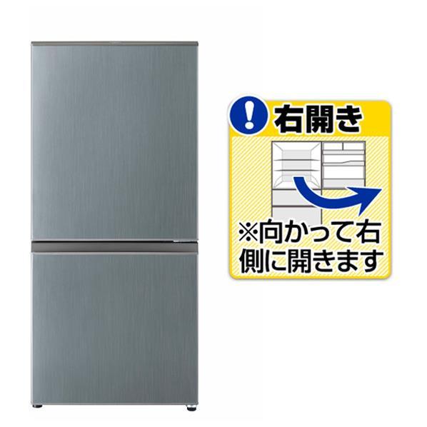 AQUA 【右開き】157L 2ドアノンフロン冷蔵庫 オリジナル and Smart チタニウムシルバー AQR-16E5(S) [AQR16E5S]【RNH】