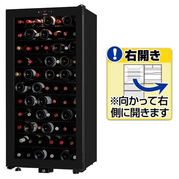 【送料無料】さくら製作所 【右開き】ワインセラー(75本収納) ZERO CLASS Premium ブラック SB75 [SB75]