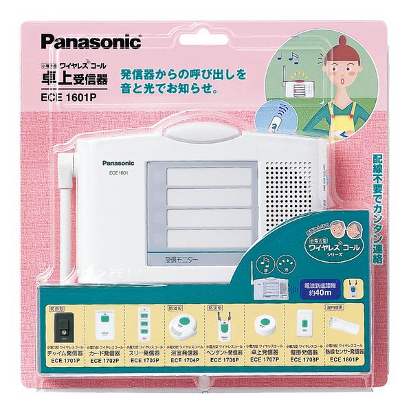 パナソニック ワイヤレスコール受信器 ECE1601P [ECE1601P]