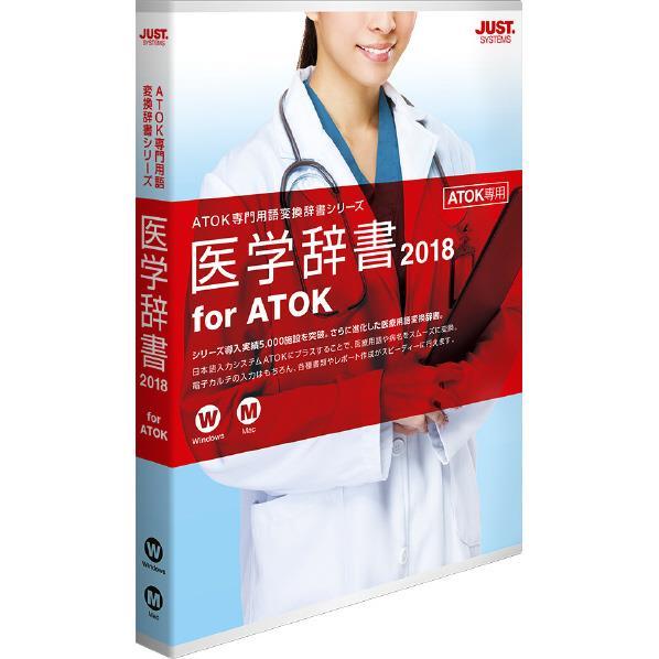 ジャストシステム 医学辞書2018 for ATOK 通常版 イガクジシヨ2018ATOKツウジヨウHC [イガクジシヨ2018ATOKツウジヨウHC]