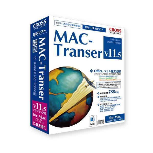 クロスランゲージ MAC-Transer V11.5 アカデミック版 MACTRANSERV115ACMC [MACTRANSERV115ACMC]