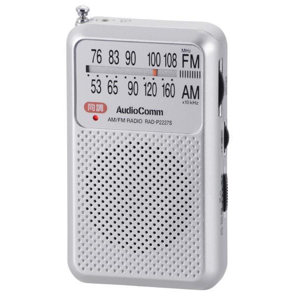 オーム電機 AM/FM ポケットラジオ AudioComm シルバー RAD-P2227S-S [RADP2227SS]