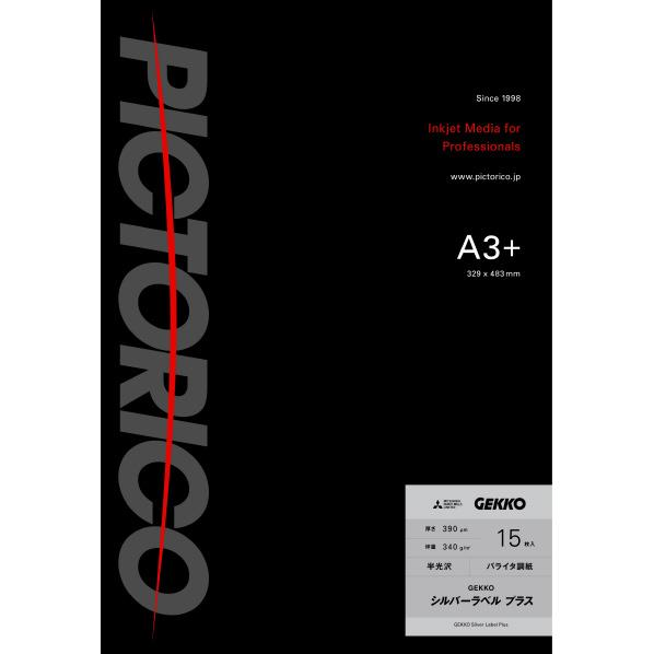 メーカー直売 銀塩バライタ紙をイメージ PICTORICO 正規販売店 シルバーラベル プラスA3+ 15枚 GEKKO 15 GKSP-A3+ GKSPA3+15