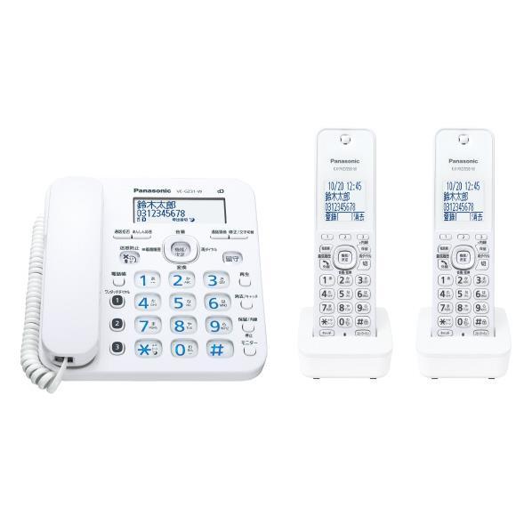 パナソニック デジタルコードレス電話機(子機2台タイプ) ホワイト VE-GZ31DW-W [VEGZ31DWW]【RNH】
